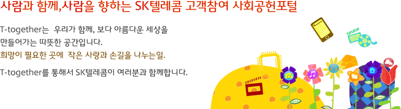 사람과 함께,사람을 향하는 SK텔레콤 고객참여 사회공헌포털