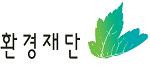 (재)환경재단 - 로고
