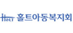 홀트아동복지회 - 로고