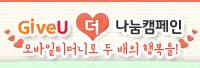 "GiveU 더나눔 캠페인 ""모바일T-money로 두 배의 행복을!"""