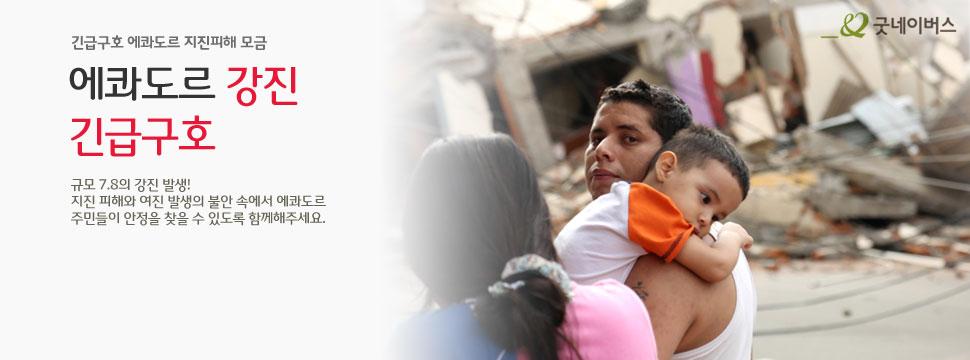 에콰도르 강진 긴급구호 규모 7.8의 강진 발생! 지진 피해와 여진 발생의 불안 속에서 에콰도르  주민들이 안정을 찾을 수 있도록 함께해주세요.