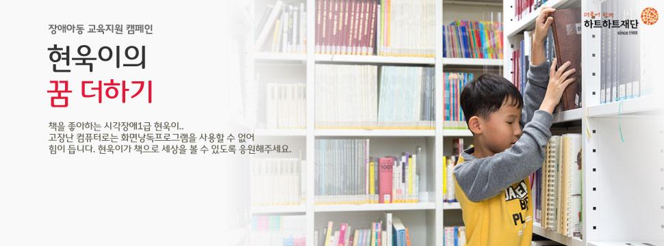 현욱이의 꿈 더하기 책을 좋아하는 시각장애1급 현욱이.. 고장난 컴퓨터로는 화면낭독프로그램 사용할 수 없어 힘이 듭니다. 현욱이가 책으로 세상을 볼 수 있도록 응원해주세요.