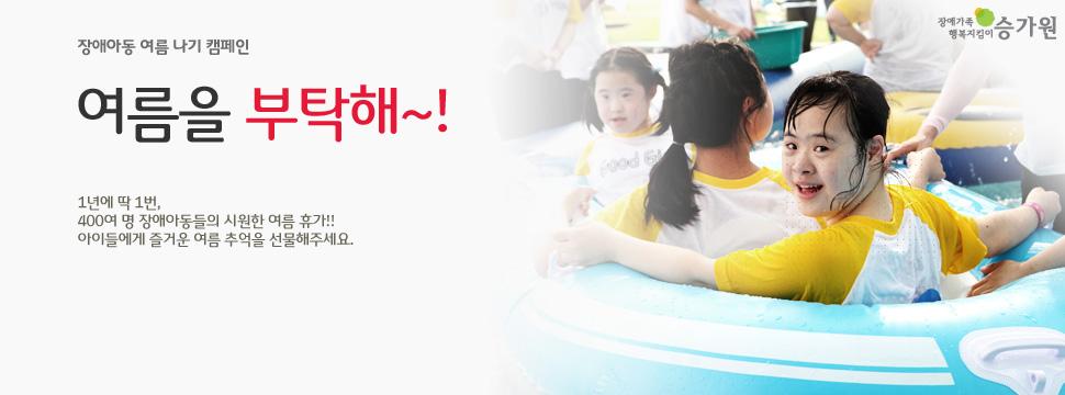 장애가족의 여름을 부탁해~ 1년에 딱 1번,  400여 명 장애아동들의 시원한 여름 휴가!! 아이들에게 즐거운 여름 추억을 선물해주세요.