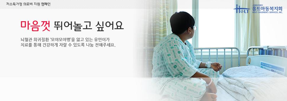 홀트아동복지회 저소득가정 의료비 지원 캠페인 마음껏 뛰어놀고 싶어요 뇌혈관 희귀질환 '모야모야병'을 앓고 있는 유민이가 치료를 통해 건강하게 자랄 수 있도록 나눔 전해주세요.