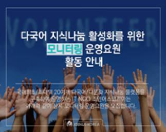 """다국어 지식나눔 활성화를 위한 모니터링 운영요원(가칭 """"그린블루"""") 활동 안내 - 사진"""