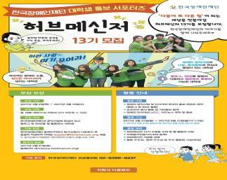 자세히보기 - [한국장애인재단] 대학생 홍보 서포터즈 허브메신저 13기 모집(~3/15)