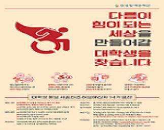 [한국장애인재단] 대학생 홍보 서포터즈 허브메신저 14기 모집(~3/23)  - 사진